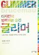 Glimmer - Korean edition